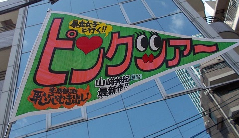 ツアーの旗2